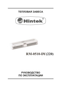 RM-0610-3DY (380)