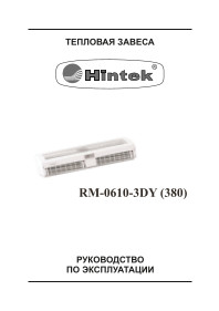 RM-0615-3DY (380)